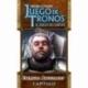Juego de Tronos: Enemigos Ancestrales / Choque de Armas